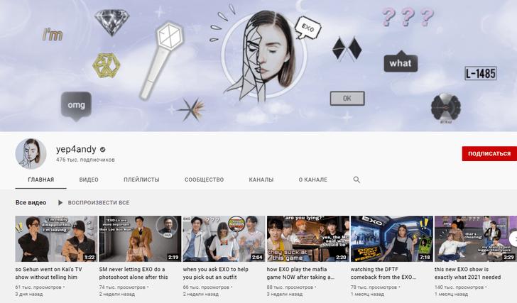 Фото №8 - 7 веселых, интересных и познавательных YouTube-каналов о k-pop! 🎶
