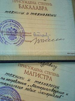 Фото №6 - Русские ваганты в Болонском процессе