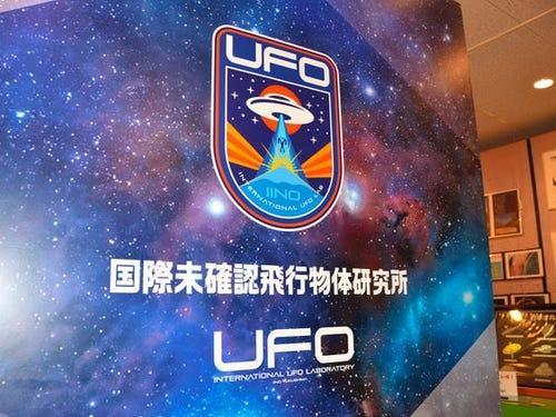 Фото №1 - В Японии открыли лабораторию по исследованию НЛО