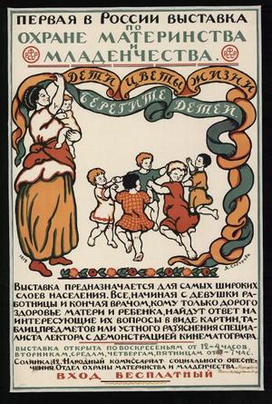 Фото №18 - Требуй алименты, корми грудью: 28 советских плакатов о материнстве