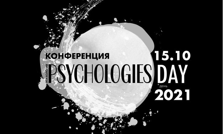Фото №2 - Конференция Psychologies Day 2021: «Наши эмоции: из врагов в союзники»