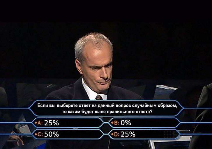 Фото №1 - Головоломка недели: помоги найти ответ игроку в «Кто хочет стать миллионером?»