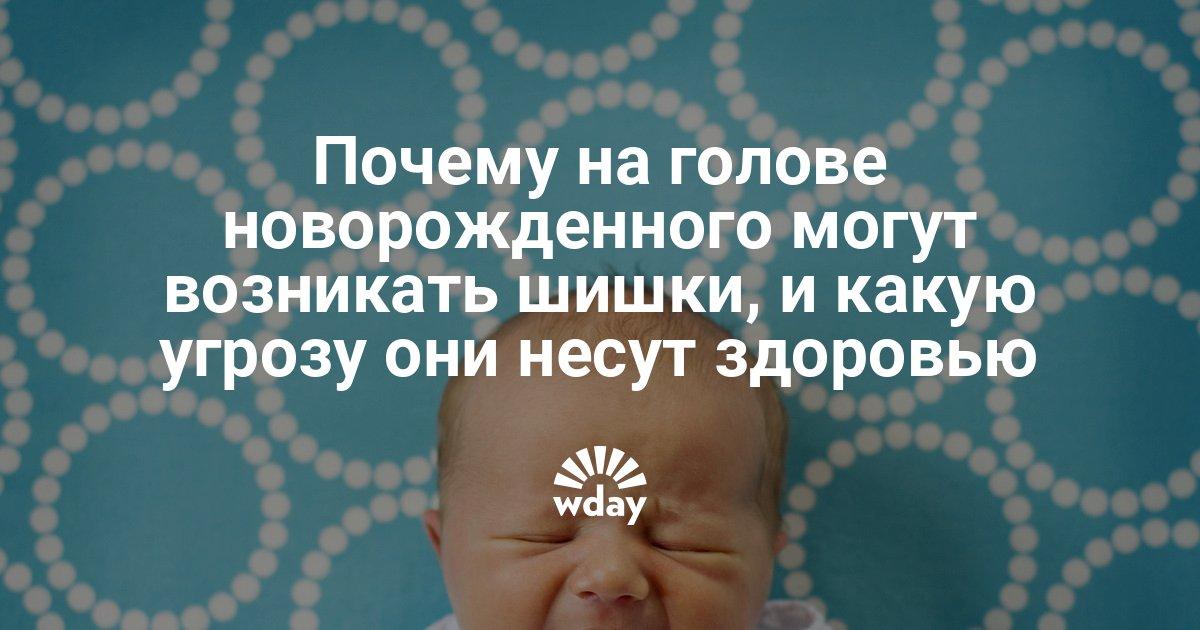 Уплотнение на голове у ребенка