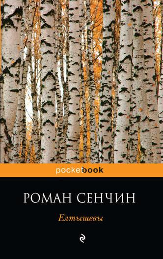 Фото №6 - Прочь из столиц: 7 романов, действие которых разворачивается в провинции