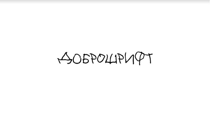 Фото №1 - «Доброшрифт» собрал больше 8,5 миллиона рублей, став самым успешным благотворительным проектом в России за год
