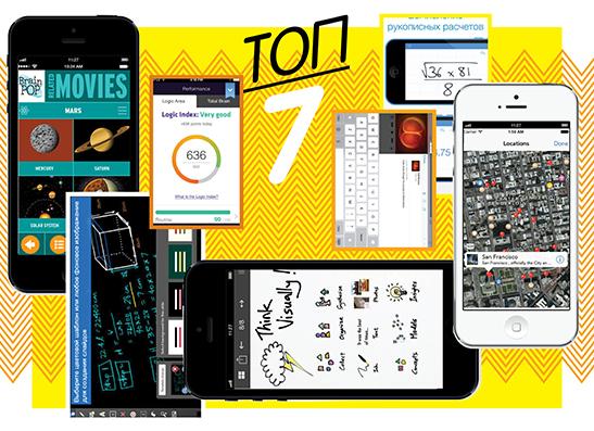 Фото №1 - Топ-7: Приложения для учебы