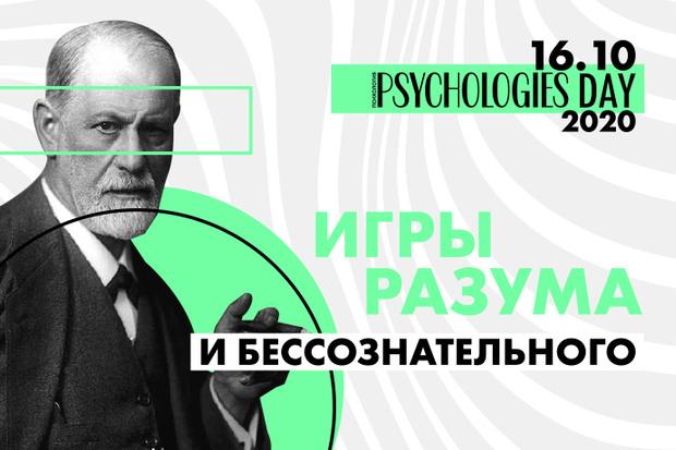 Фото №1 - Приходите на конференцию Psychologies Day 2020