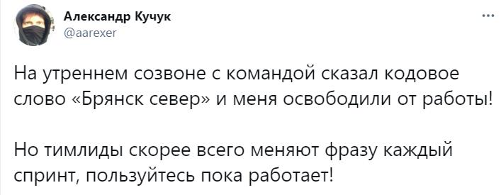 Фото №8 - Лучшие шутки про пароль «Брянск север», защищающий от полиции на митингах