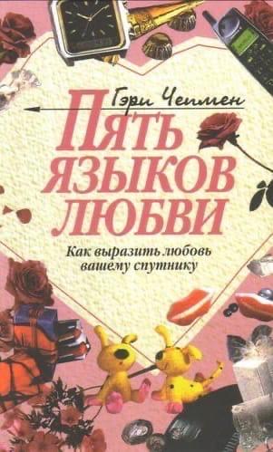 Фото №4 - Учимся понимать друг друга: 8 книг о взаимоотношениях мужчин и женщин