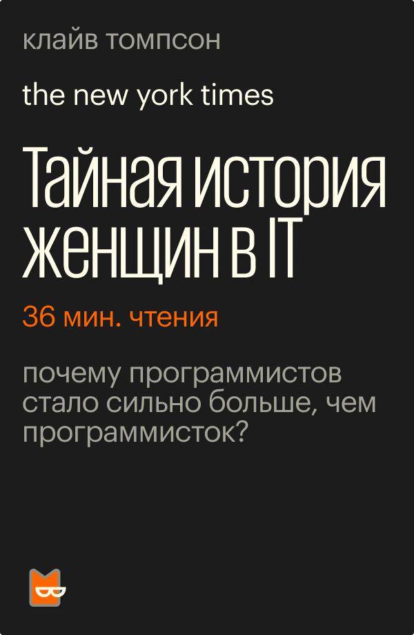 Фото №1 - Отрывок статьи The New York Times «Тайная история женщин в IT» на русском языке