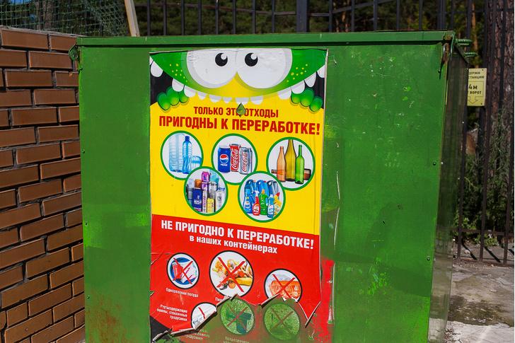 Фото №4 - Дели и вычитай: могут ли россияне сэкономить на раздельном сборе мусора?
