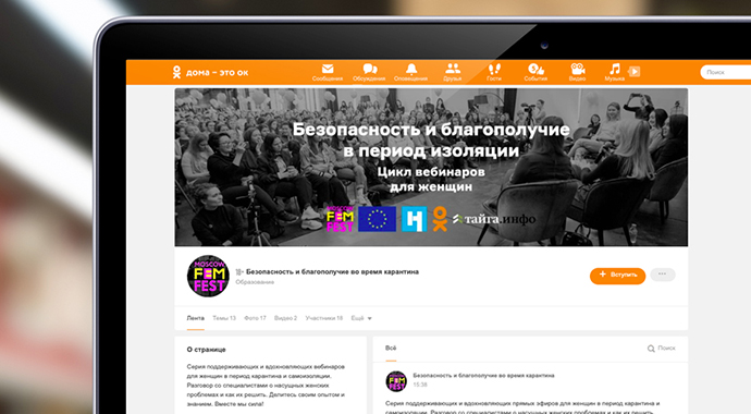 Moscow FemFest проведет в Одноклассниках «Школу безопасности и благополучия» для женщин