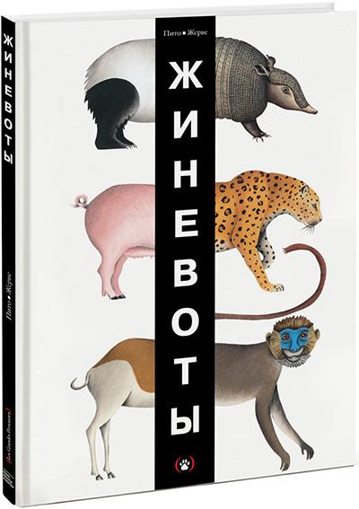 Фото №10 - 14 книг про животных