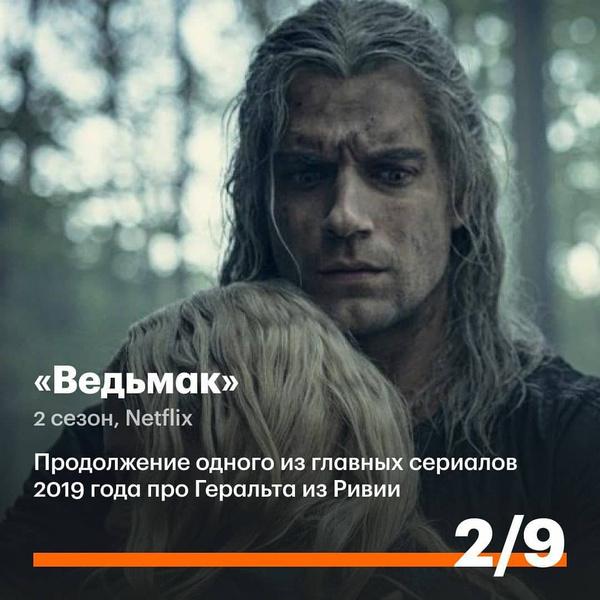 Фото №2 - Кинопоиск назвал самые ожидаемые сериалы 2021 года