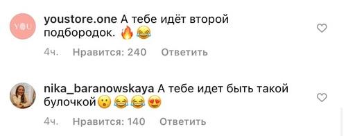 Фото №2 - «Настюха-колобок»: Настя Ивлеева удивила подписчиков своим очень-очень толстым видом