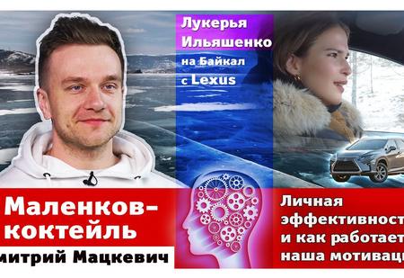 «Как правильно избавляться от вредных привычек и заводить полезные?»: Денис Мацкевич в новом выпуске «Маленков-коктейля»