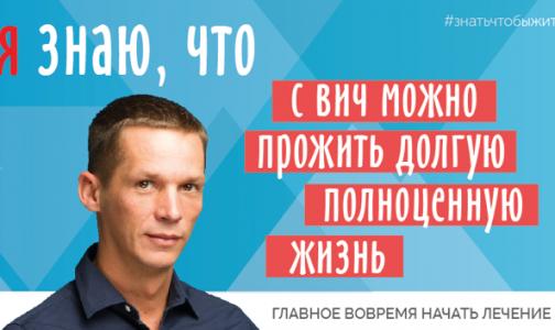 Фото №1 - Петербуржцев с ВИЧ зовут на бесплатное лечение