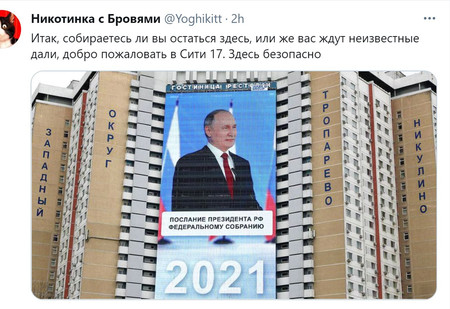 Лучшие шутки и фотожабы про послание Путина Федеральному собранию