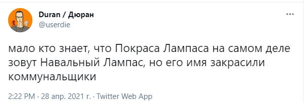 Фото №4 - Лучшие шутки про граффити с Навальным, которое закрасили