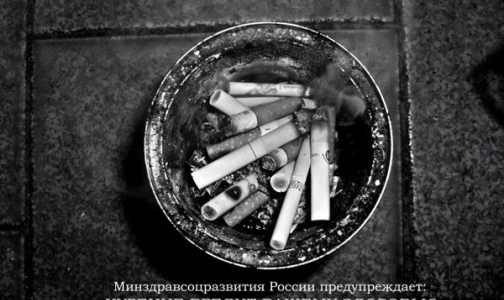 Фото №1 - За борьбу с табаком будут давать правительственные награды