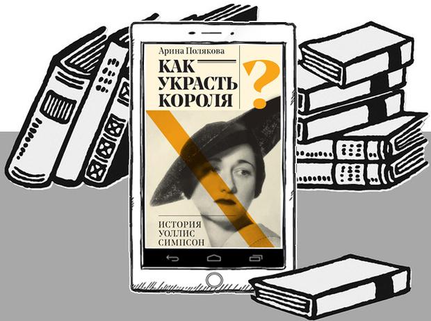 Фото №3 - 7 книг о великих историях любви, за которыми следил весь мир