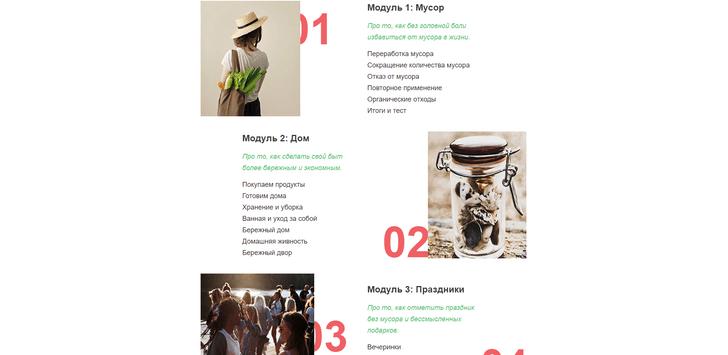 Фото №3 - Сайт дня: Бесплатная рассылка уроков бережного потребления