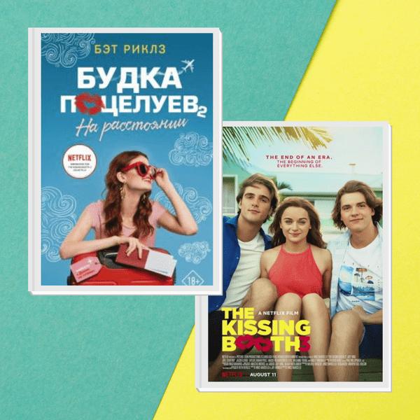 Фото №1 - «Будка поцелуев»: кто написал книги и чем они отличаются от фильмов Netflix