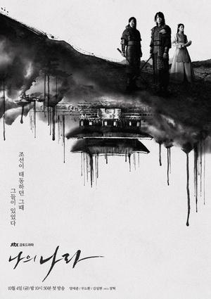 Фото №12 - Выбор IMDB: 25 лучших корейских дорам 2019 года