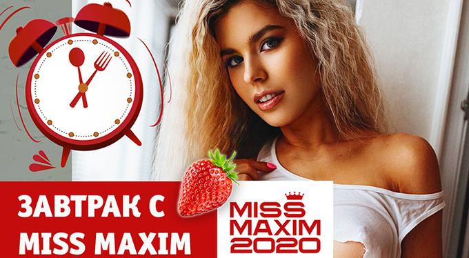Видеозавтрак с Miss MAXIM