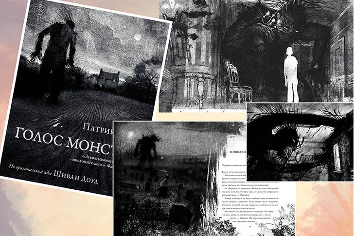 «Голос монстра», Патрик Несс (иллюстрации Джима Кея)
