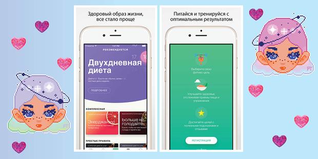 Lifesum приложение