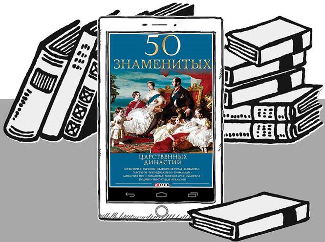 Фото №7 - Нескучная история: 7 книг о королевских династиях