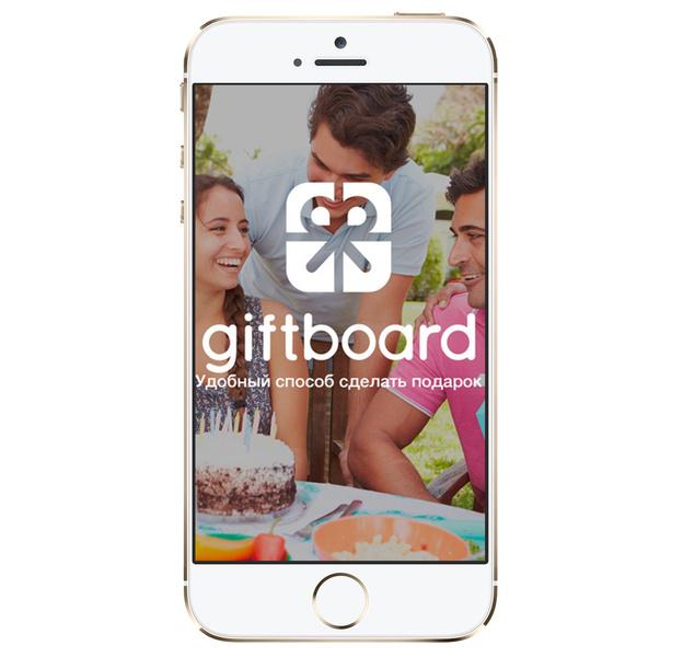 Giftboard приложение