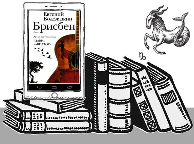 Фото №11 - Литературный гороскоп: какая книга расскажет о вашем 2021 годе