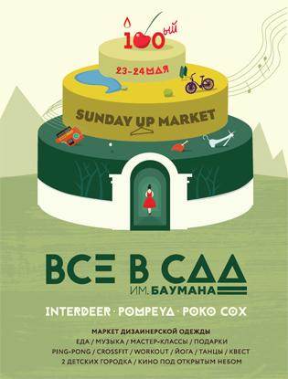 Фото №1 - Все в сад: фестиваль Sunday Up Market состоится