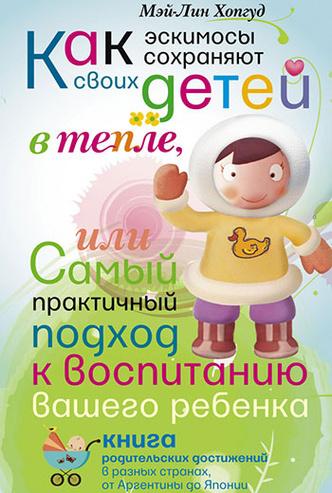 Фото №7 - Что почитать беременной: 25 полезных книг о беременности, родах и младенцах