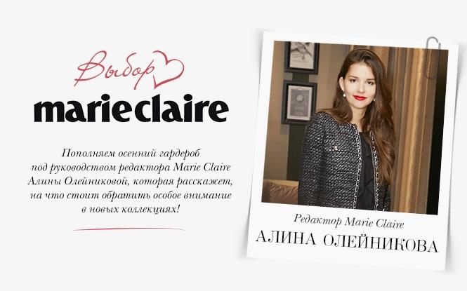 Фото №1 - Выбор Marie Claire: осенние новинки для вашего гардероба