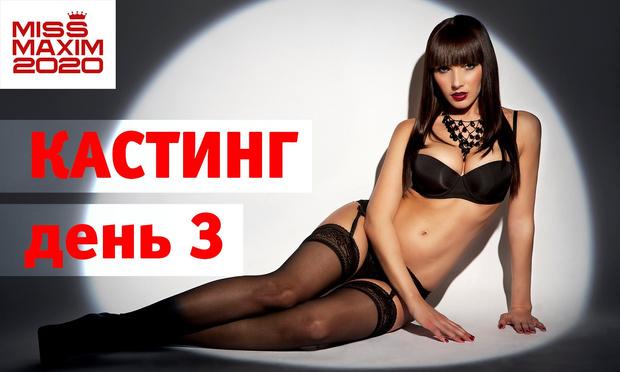 Фото №1 - Кастинг MISS MAXIM 2020: день 3 (видео)