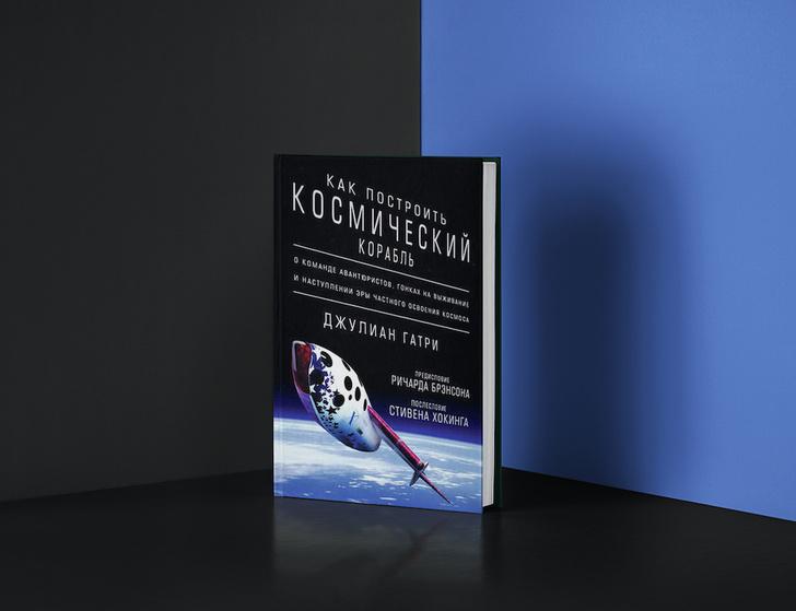 Фото №5 - Властелины бесконечности: 10 важных книг о покорении космоса