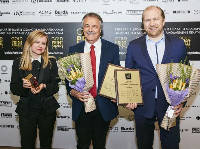 Фото №24 - Золотой запас: как прошла первая церемония вручения премии Gold Print Awards