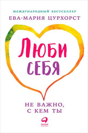 Фото №2 - 5 нон-фикшн книг про отношения, которые тебе стоит прочесть