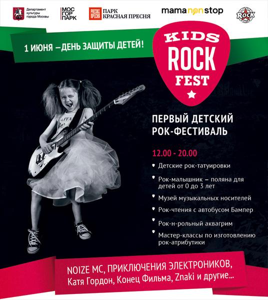 Фото №1 - Лето начнется с первого детского рок-фестиваля в России