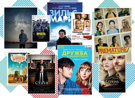 Фото №1 - Афиша октября: Что посмотреть в кино?