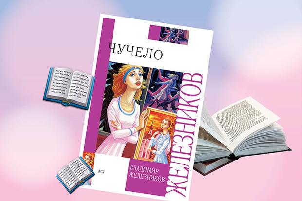 «Чучело», Владимир Железников