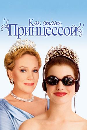 Фото №2 - Ты же леди: фильмы и сериалы, по которым можно изучать правила этикета