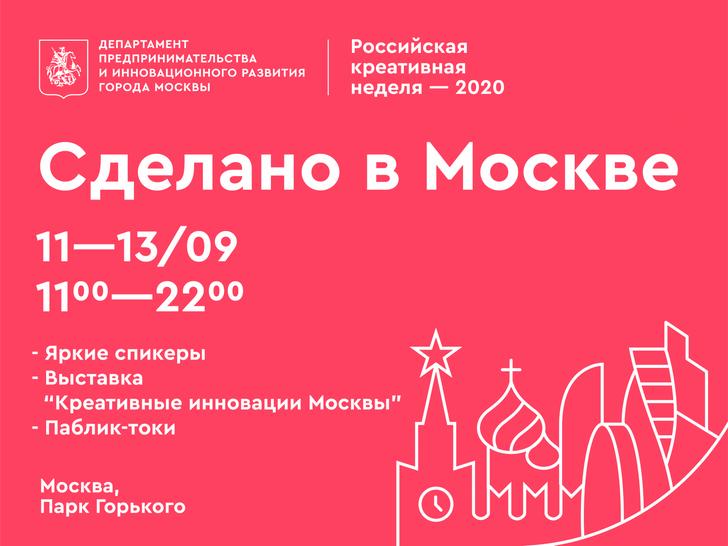 Фото №1 - «Сделано в Москве»: узнай всё о креативных индустриях города