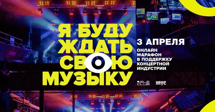 Фото №2 - 3 апреля в России стартует онлайновый фестиваль в поддержку оставшихся не у дел музыкантов