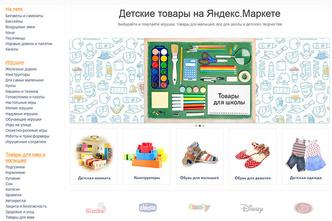 Фото №1 - Яндекс.Маркет открыл новый раздел детских товаров