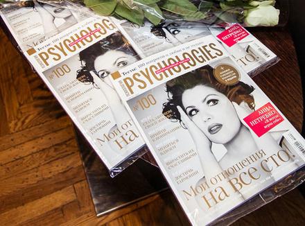 Журнал PSYCHOLOGIES отметил выход 100-го номера