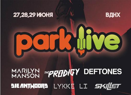 Фото №1 - Где провести День молодежи: фестиваль Park Live в Москве